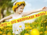 Детство – это ты и я # дистанционное обучение