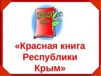 Красная книга Крыма. Подготовительные группы  # дистанционное обучение